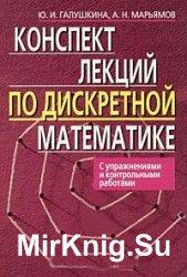 Конспект лекций по дискретной математике