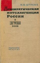 Демократическая интеллигенция России в XVIII веке