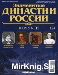 Знаменитые династии России № 124. Кочубеи