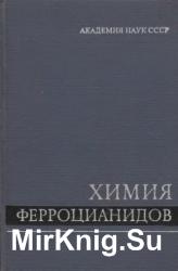 Химия ферроцианидов