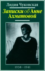Записки об Анне Ахматовой: В 3 томах. Том 1: 1938-1941