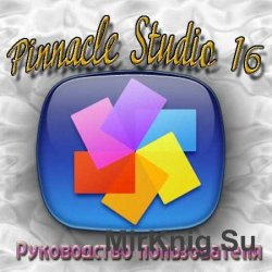 Pinnacle Studio 16. Руководство пользователя