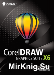 CorelDRAW Graphics Suite X6. Руководство