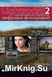 Adobe Photoshop Lightroom 2. Справочник по обработке цифровых фотографий