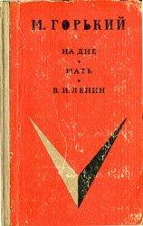 На дне. Мать. В.И. Ленин
