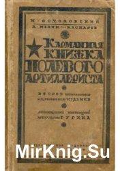 Карманная книжка полевого артиллериста