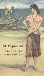 М. Горький. Рассказы и повести. 1892 – 1917