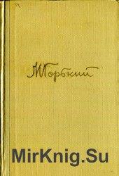 М. Горький. Собрание сочинений в 18 томах. Том 6: Произведения 1909 – 1912
