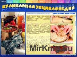 Кулинария - Энциклопедия вкусной жизни