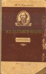 М.Е. Салтыков-Щедрин: Пособие для учителя средней школы