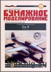 Истребитель-бомбардировщик Су-9 [Бумажное моделирование 129]