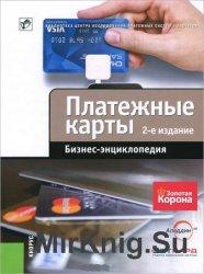 Платежные карты. Бизнес-энциклопедия. 2-е издание