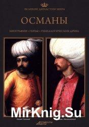 Великие династии мира. Османы