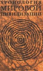 Хронология мировой цивилизации. В 2-х т.