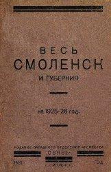 Весь Смоленск и губерния на 1925-26 год