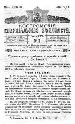 """Архив журнала """"Костромские епархиальные ведомости"""" за 1900-1902 годы (60  ..."""