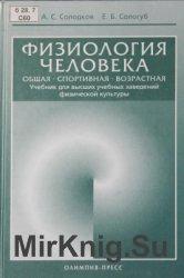 Физиология человека. Общая. Спортивная. Возрастная. 2-е издание