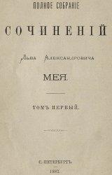 Полное собрание сочинений Льва Александровича Мея. В пяти томах. Т. 1-3