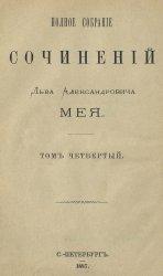 Полное собрание сочинений Льва Александровича Мея. В пяти томах. Т. 4-5
