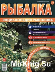 Рыбалка. Энциклопедия рыболова №-72. Стерлядь