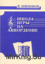Школа игры на аккордеоне