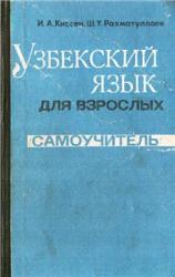 Узбекский язык для взрослых