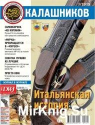 Калашников №1 2015