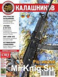 Калашников №2 2015
