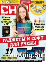 Chip №9 2016 Россия