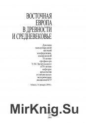 Восточная Европа в древности и средневековье
