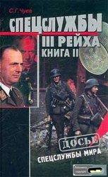 Спецслужбы Третьего Рейха.Кн.2