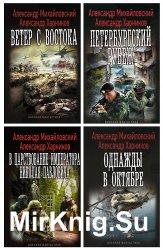 Михайловский А.  Харников А. - Собрание из 19 произведений