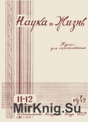 Наука и Жизнь №11-12 1942