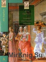 Великое переселение образов : Исследование по истории и психологии возрожде ...