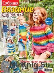 Сабрина. Вязание для детей №3 2016