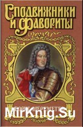 Фельдмаршал Борис Шереметев