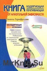 Книга, кодирующая и излечивающая от алкогольной зависимости