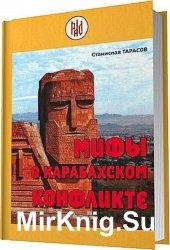 Мифы о Карабахском конфликте