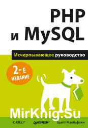 PHP и MySQL. Исчерпывающее руководство, 2-е издание