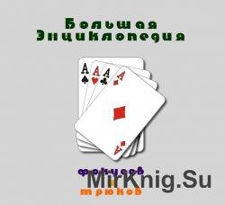 Большая энкциклопедия фокусов и трюков