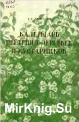 Календарь цветения деревьев и кустарников