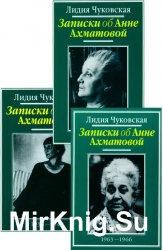 Записки об Анне Ахматовой. В 3-х томах