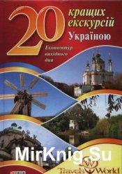 20 кращих екскурсій Україною