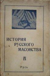 История русского масонства. Т.IX. Башилов