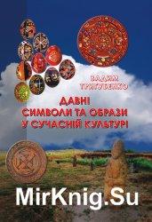 Давні символи та образи у сучасній культурі Давні символи та образи у сучас ...