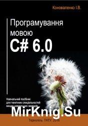 Програмування мовою C# 6.0