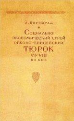 Социально-экономический строй орхоно-енисейских тюрок VI-VIII веков