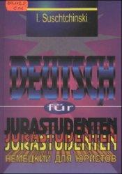Практический курс современного немецкого языка для юридических и гуманитарн ...