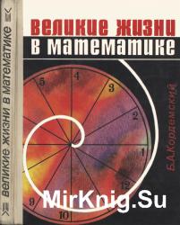 Великие жизни в математике: Книга для учащихся 8-11 классов