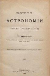 Курс астрономии (Часть практическая)
